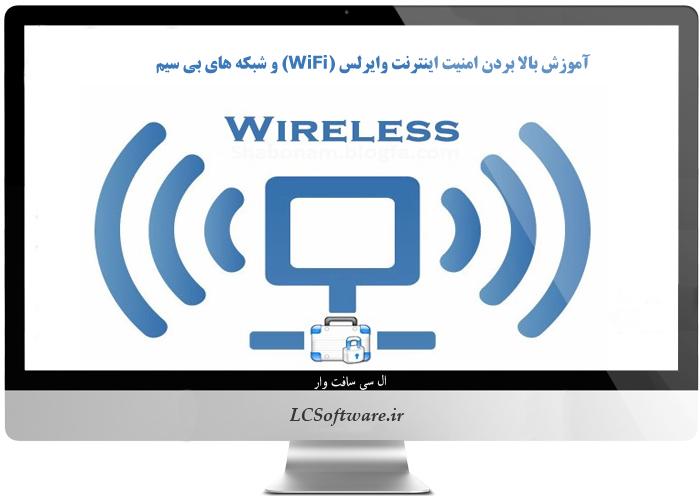 آموزش بالا بردن امنیت اینترنت وایرلس (WiFi) و شبکه های بی سیم