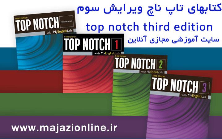 کتابهای تاپ ناچ ویرایش سومtop notch third edition