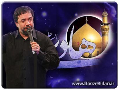 مداحی امام هادی(ع) - حاج محمود کریمی