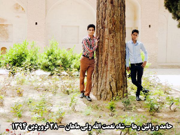 راتین رها در شاه نعمت الله ولی ماهان