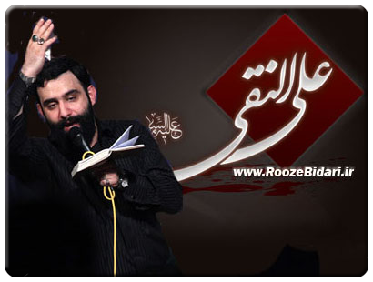 مداحی شهادت امام هادی(ع) جواد مقدم