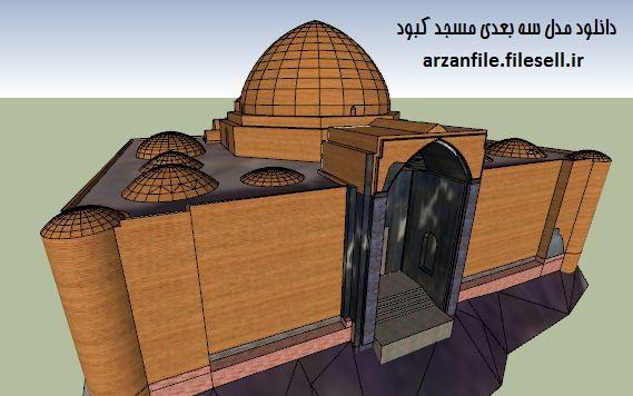 دانلود مدل سه بعدی مسجد کبود تبریز
