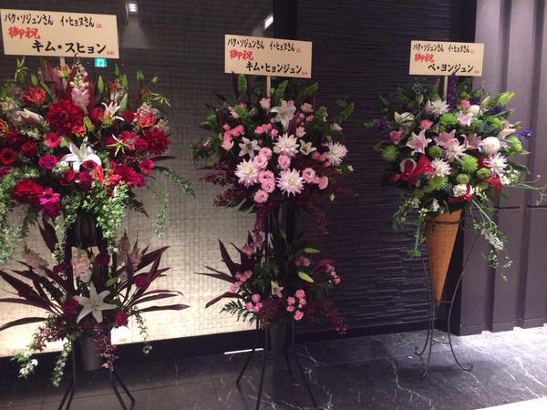 It Seems HJ Sent Flowers To Park Seo Joon in Japan
