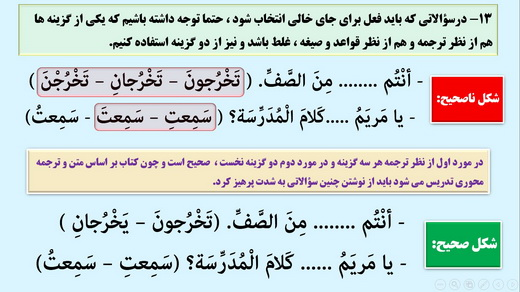 راهنمای طراحی آزمون درس عربی
