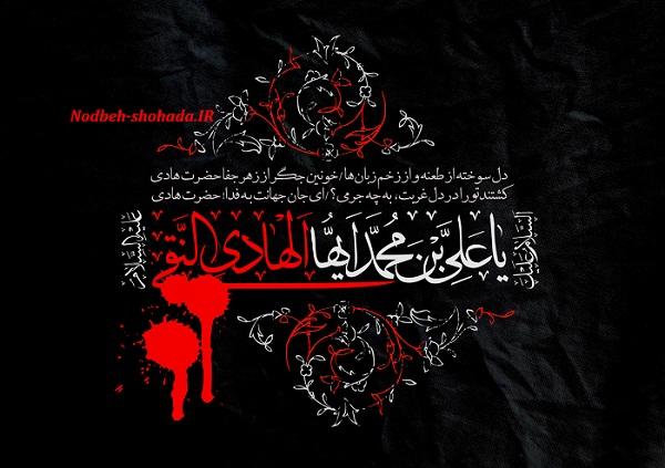 امام علی النقی الهادی(ع) به روایت اهل سنت دعای ندبه مراغه