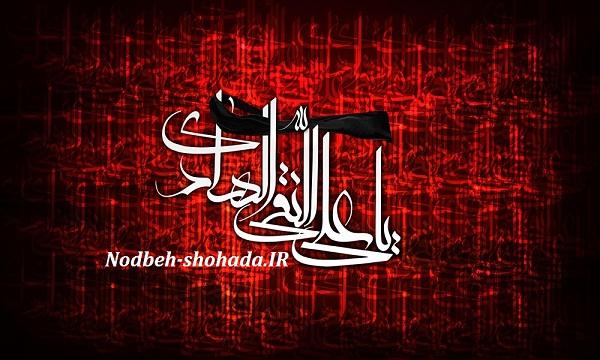 شناسنامه امام علی النقی(ع) دعای ندبه مراغه