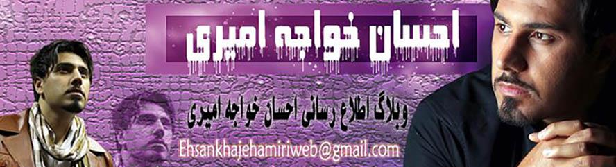 وبلاگ اطلاع رسانی احسان خواجه امیری