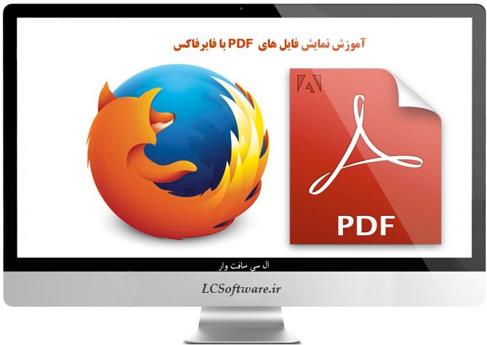 آموزش نمایش فایل های  PDF با فایرفاکس