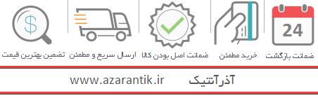 azarantik_zemanat.png (509×140)
