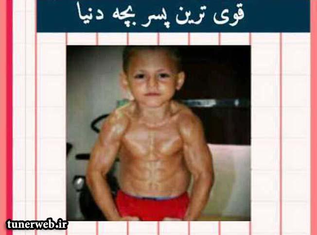 قوی ترین کودک دنیا کیست !!؟