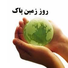روز زمین پاک + جملات زیبا بمناسبت زمین پاک