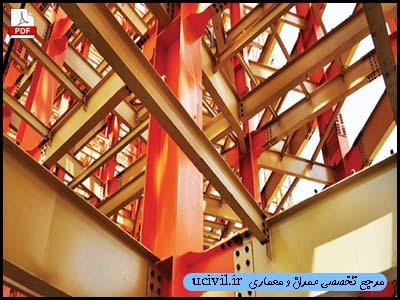طراحی لرزه ای ستون های درختی فولادی