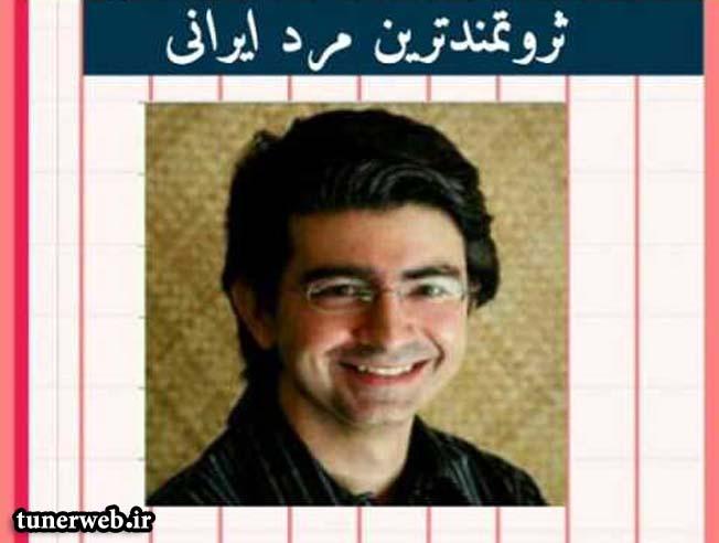 ثروتمندترین مرد ایرانی