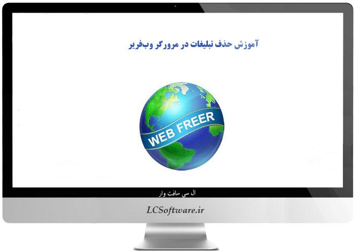 آموزش حذف تبلیغات در مرورگر وبفریر