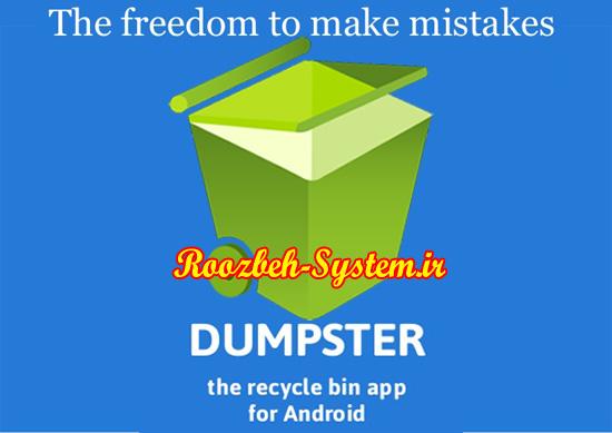 دانلود برنامه اندروید بازگرداندن اطلاعات پاک شده اسمارتفون؛ دانلود Dumpster