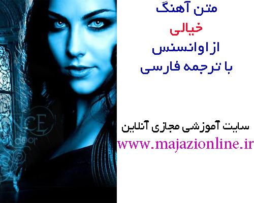 متن آهنگ خیالی ازاوانسنس با ترجمه فارسی