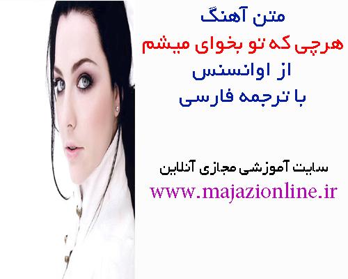 متن آهنگ هرچی که تو بخوای میشم از اوانسنس با ترجمه فارسی