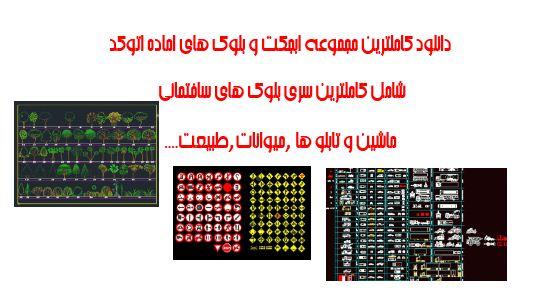 دانلود مجوعه کامل بلوک های اماده اتوکد