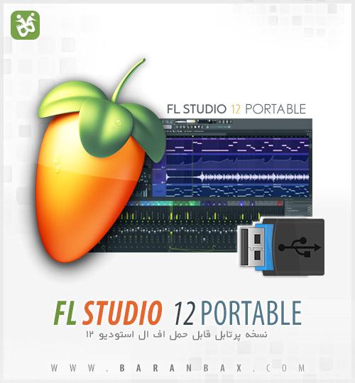 دانلود FL Studio 12 Portable - نسخه قابل حمل اف ال استودیو 12