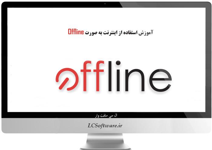 آموزش استفاده از اینترنت به صورت Offline