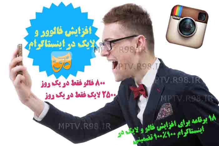 دانلود برنامه افزایش دهند فالوور و لایک اینستاگرام فالوور ایرانی