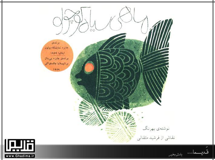 جلد کتاب ماهی سیاه کوچولو