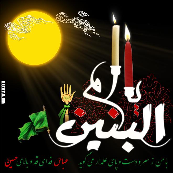 پوستر شهادت حضرت ام البنین با گیفیت چاپ