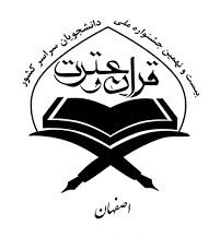 نکات تلاوت در مسابقات قرآن