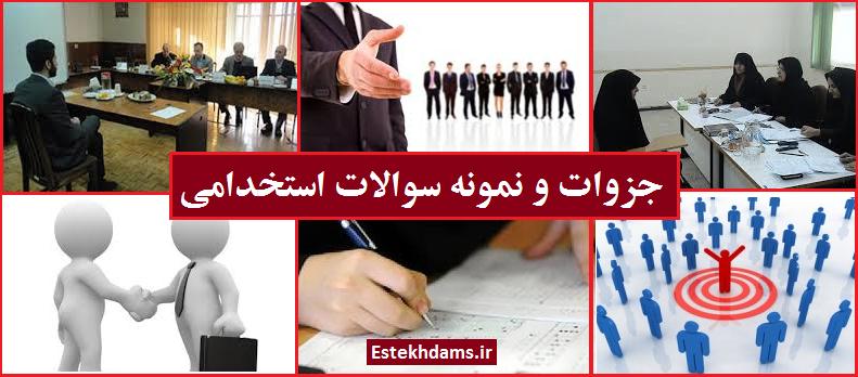 دانلود جزوه و نمونه سوالات استخدامی