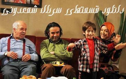 دانلود سریال ایرانی شمعدونی , سریال شمعدونی, دانلود مستقیم سریال شمعدونی