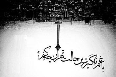 با غم انگیزترین حالت تهران چه کنم؟!