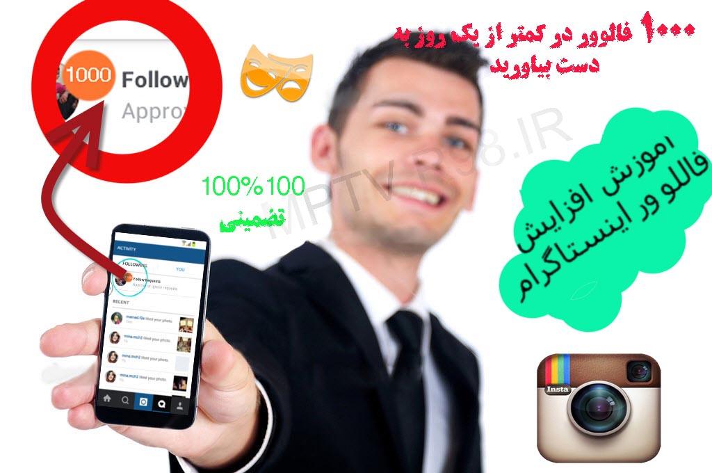 راه بالا بردن فالوور اینستاگرام فالوور های ایرانی
