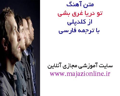 متن آهنگ تو دریا غرق بشی از کلدپلی با ترجمه فارسی