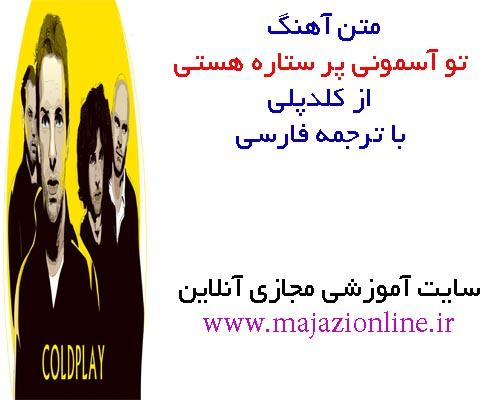متن آهنگ تو آسمونی پر ستاره هستی از کلدپلی با ترجمه فارسی