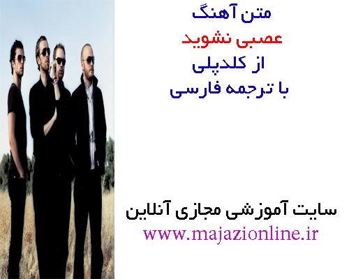 متن آهنگ عصبی نشوید از کلدپلی با ترجمه فارسی