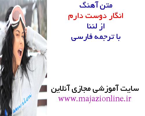 متن آهنگ انگار دوست دارم از لننا با ترجمه فارسی