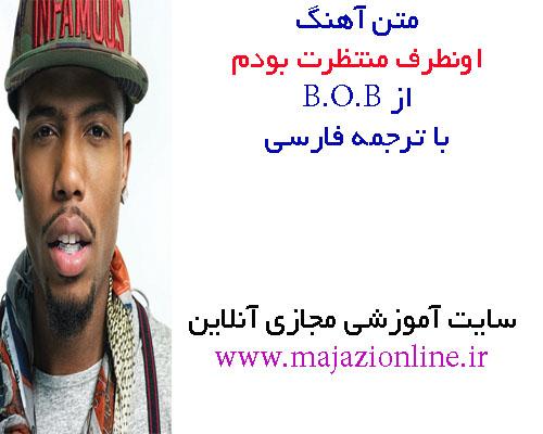 متن آهنگ اونطرف منتظرت بودم از B.O.B با ترجمه فارسی