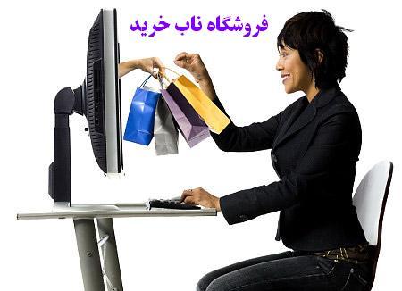 ناب خرید: معتبرترین و متنوع ترین فروشگاه اینترنتی