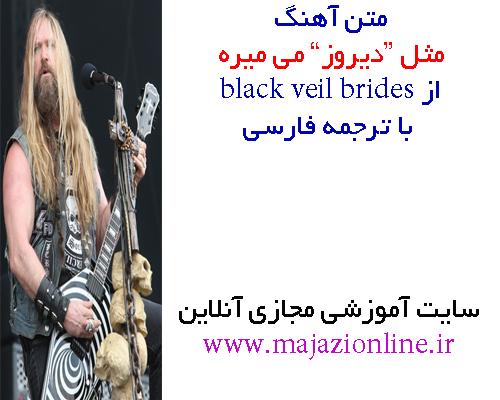 """متن آهنگ مثل """"دیروز"""" می میره از black veil brides با ترجمه فارسی"""