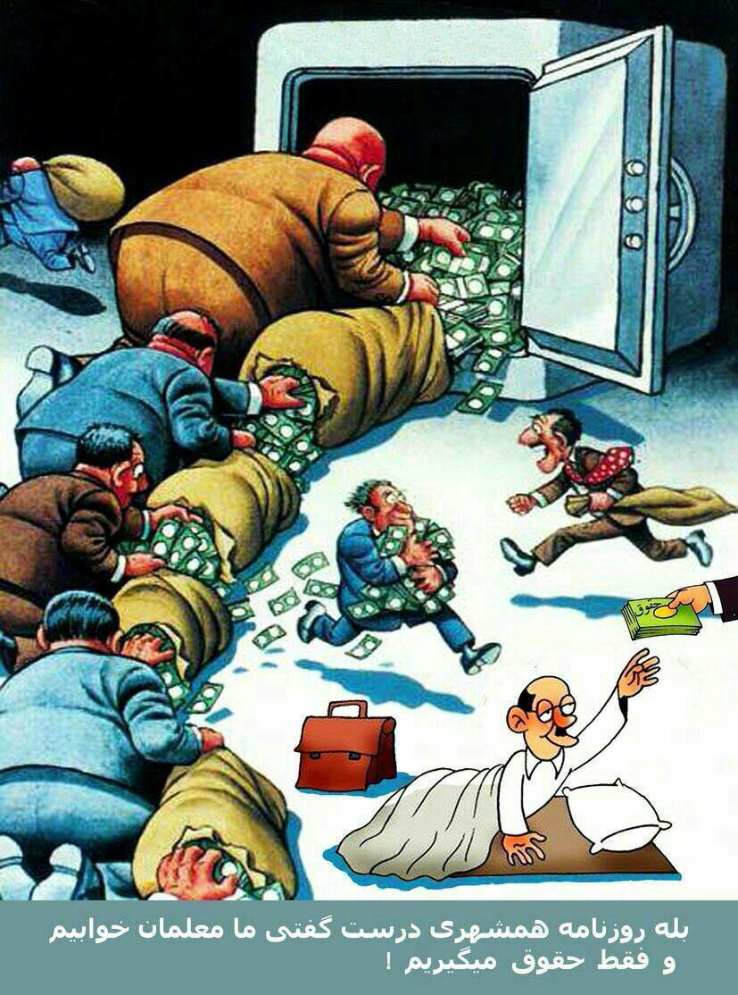 کاریکاتور معلم در پاسخ به روزنامه همشهری