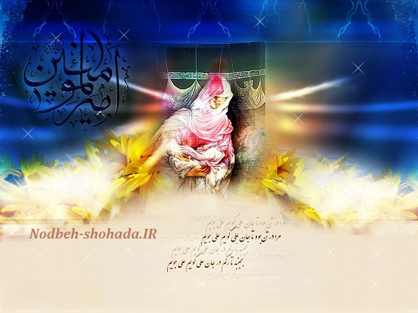 دانلود مولودی صوتی بمناسبت میلاد علی(ع) دعای ندبه مراغه