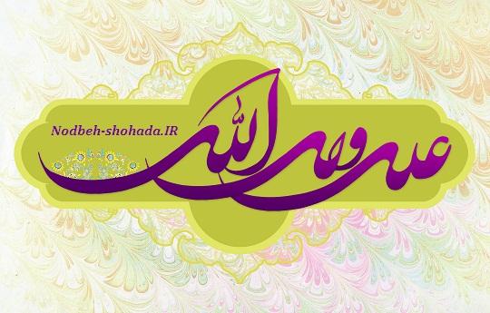کد پیشواز ویژه میلاد امام علی(ع) . دعای ندبه مراغه