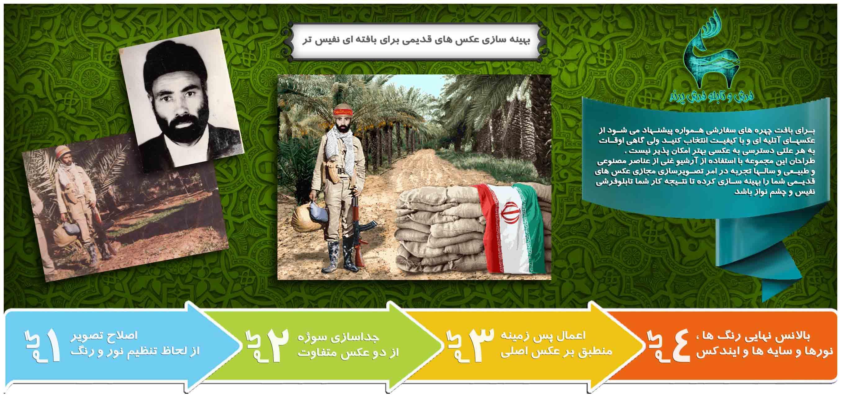 طریقه اصلاح و ویرایش تصاویر تابلوفرش