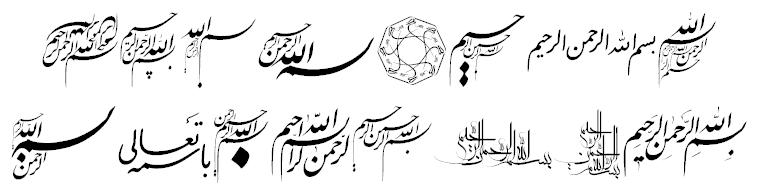 10- بسم الله 1  Besmellah_1