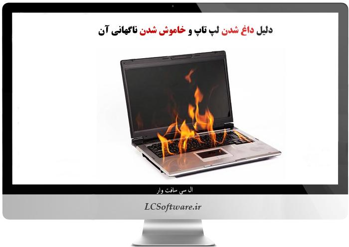 دلیل داغ شدن لپ تاپ و خاموش شدن ناگهانی آن