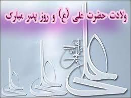 ولادت امام علی (ع) و روز پدر