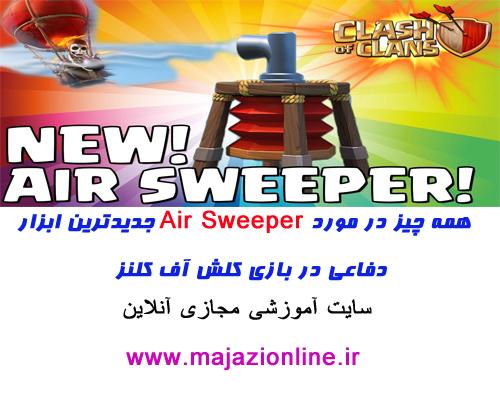 همه چیز در مورد Air Sweeper جدیدترین ابزار دفاعی در بازی کلش آف کلنز