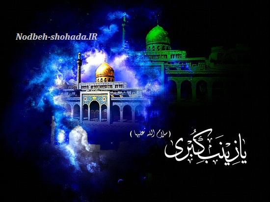 دانلود مداحی بمناسبت وفات عقیله بنی هاشم حضرت زینب س