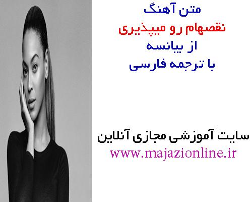 متن آهنگ نقصهام رو میپذیری از بیانسه با ترجمه فارسی
