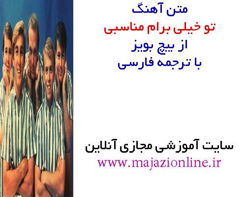 متن آهنگ تو خیلی برام مناسبی از بیچ بویز با ترجمه فارسی
